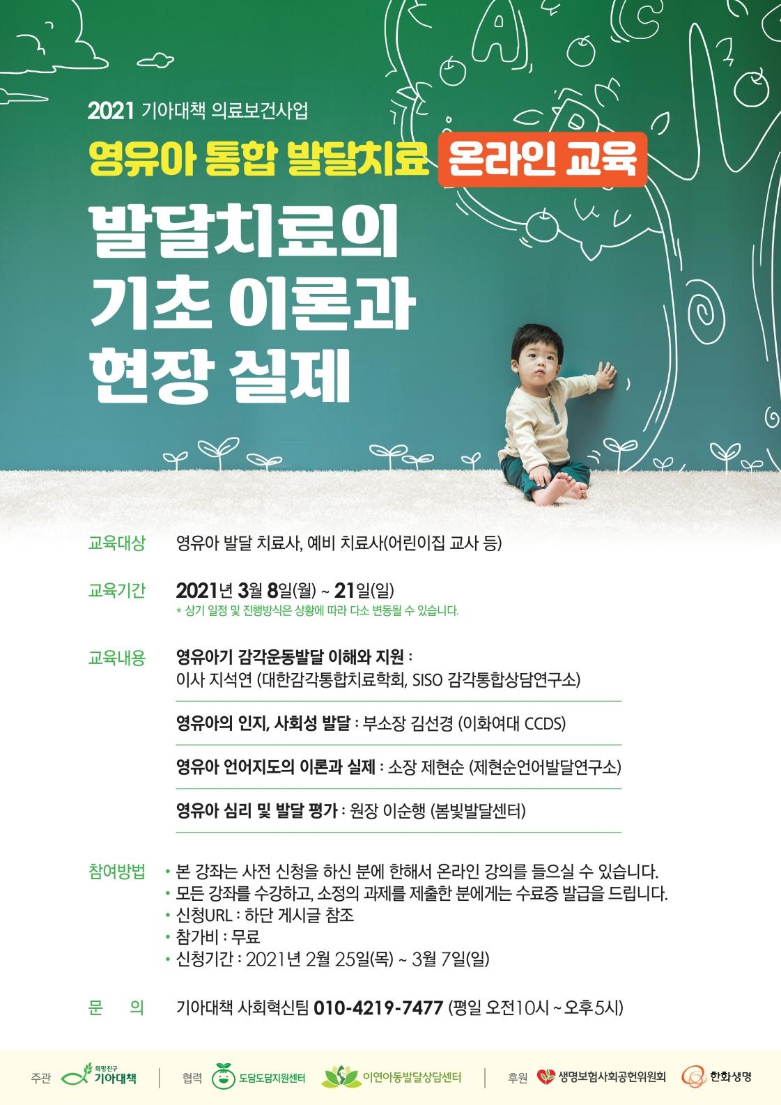 0225-영유아발달치료-웹포스터(out).pdf_page_1.png